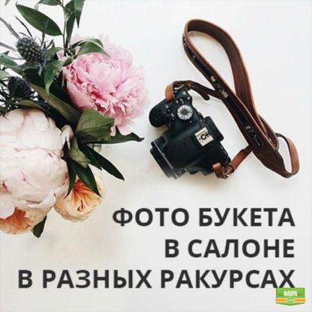 ФОТО БУКЕТА