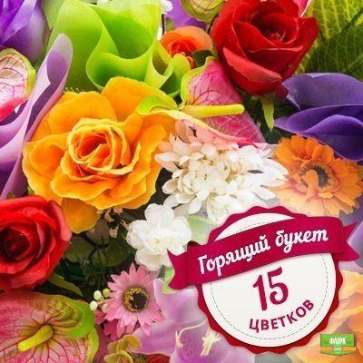Горящий букет из 15 цветков