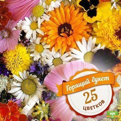 Горящий букет из 25 цветков