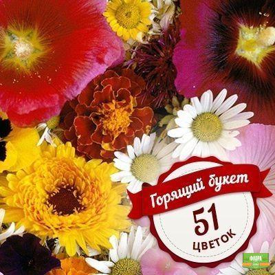 Горящий букет из 51 цветка
