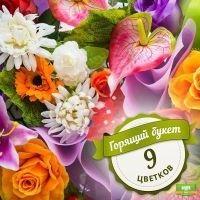 Горящий букет из 9 цветков