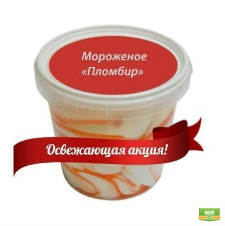 Мороженое (0,5 кг) бесплатно