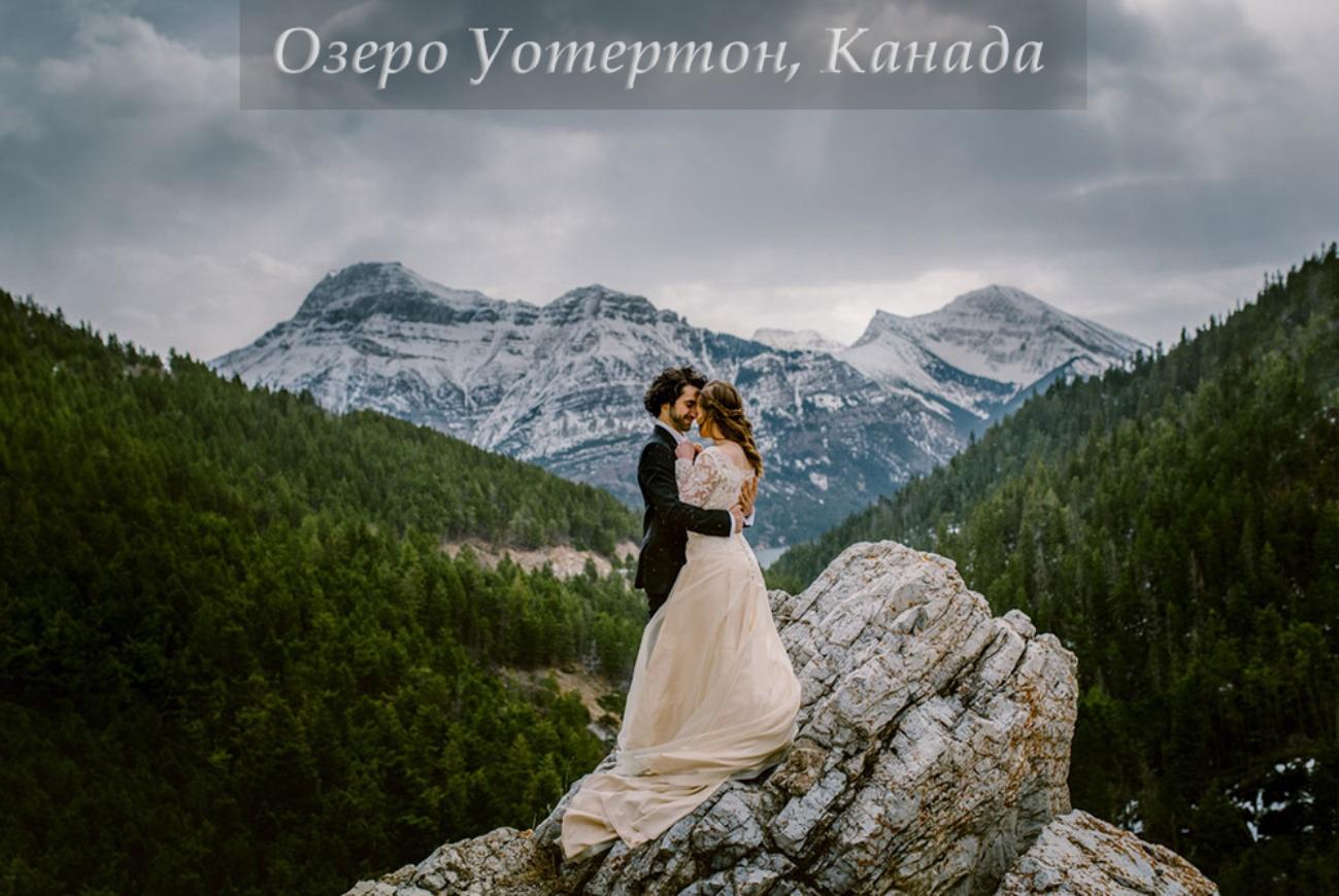 Свадебное фото Ватертон Лейк