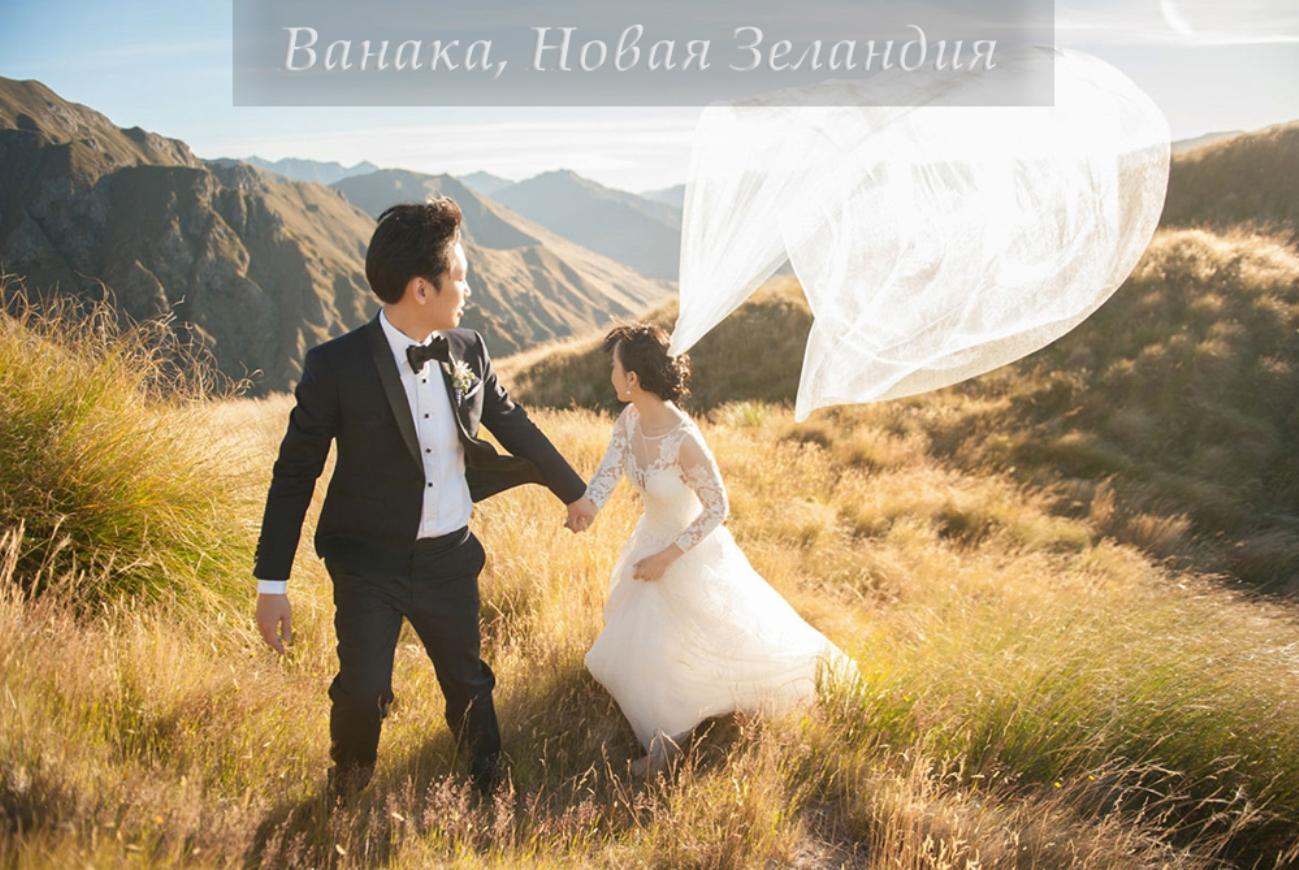 Свадебное фото Новая Зелландия