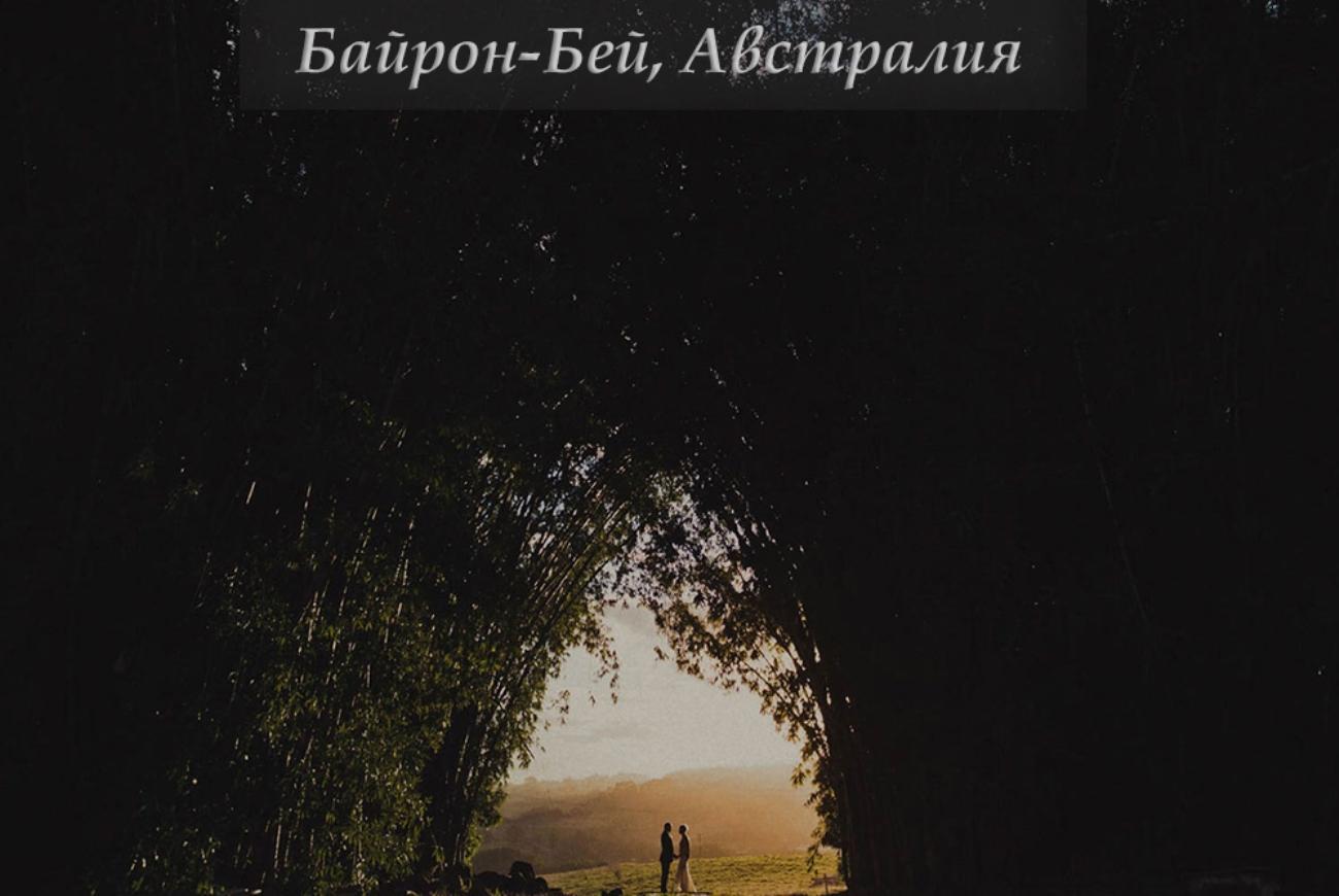Свадебное фото Байрон Бей