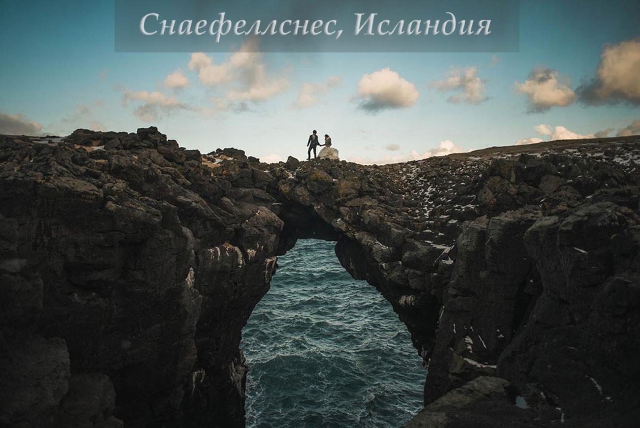 Свадебное фото Исландия