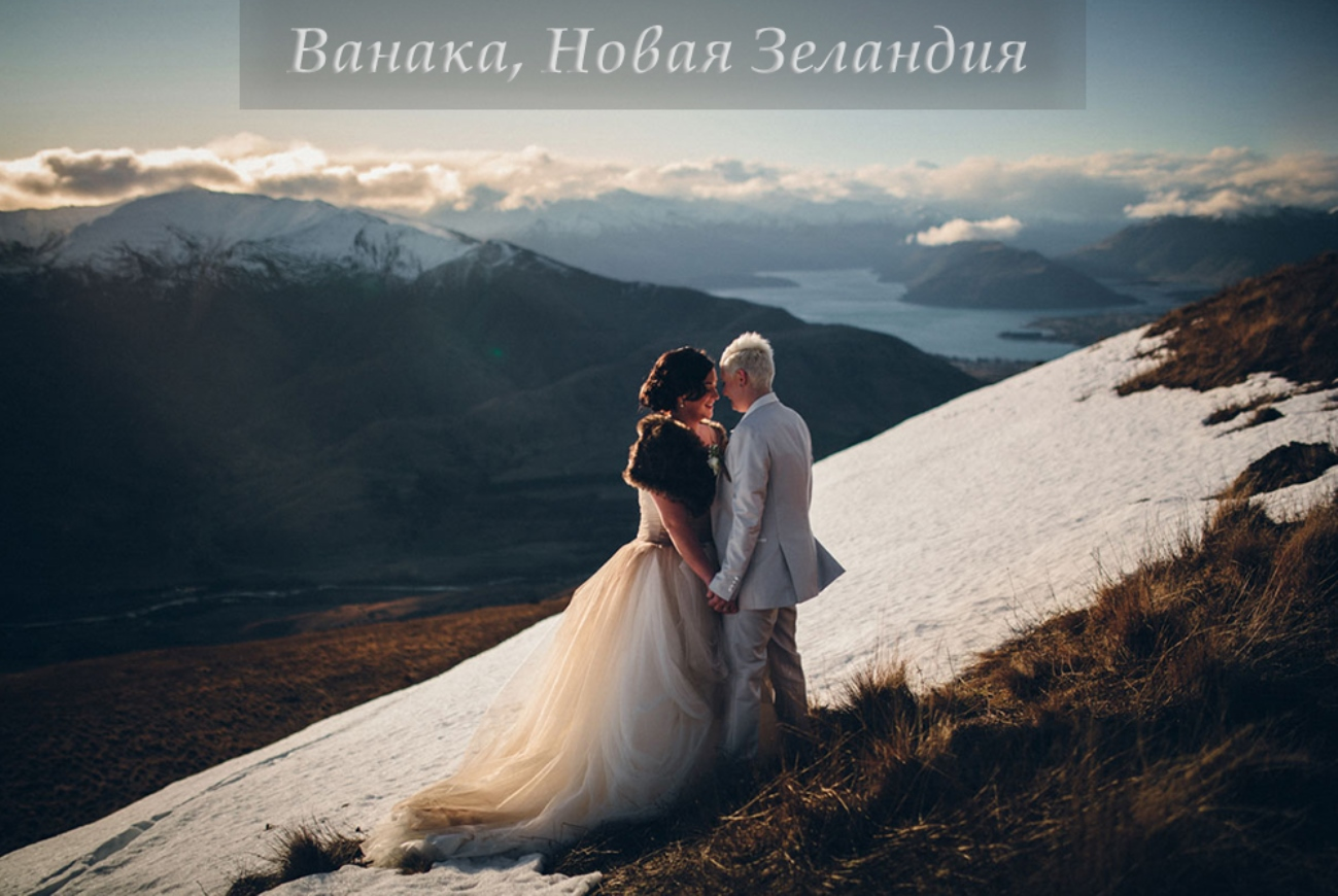 Свадебное фото Ванака