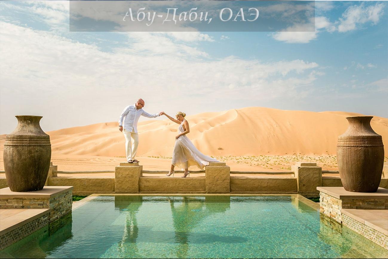 Свадебное фото Абу Даби