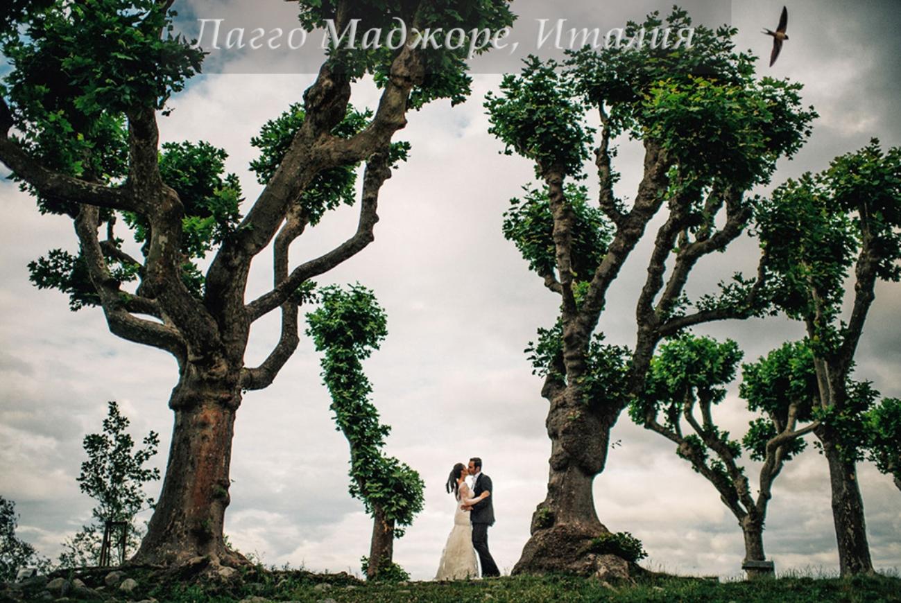Свадебное фото Лагго Маджиоре