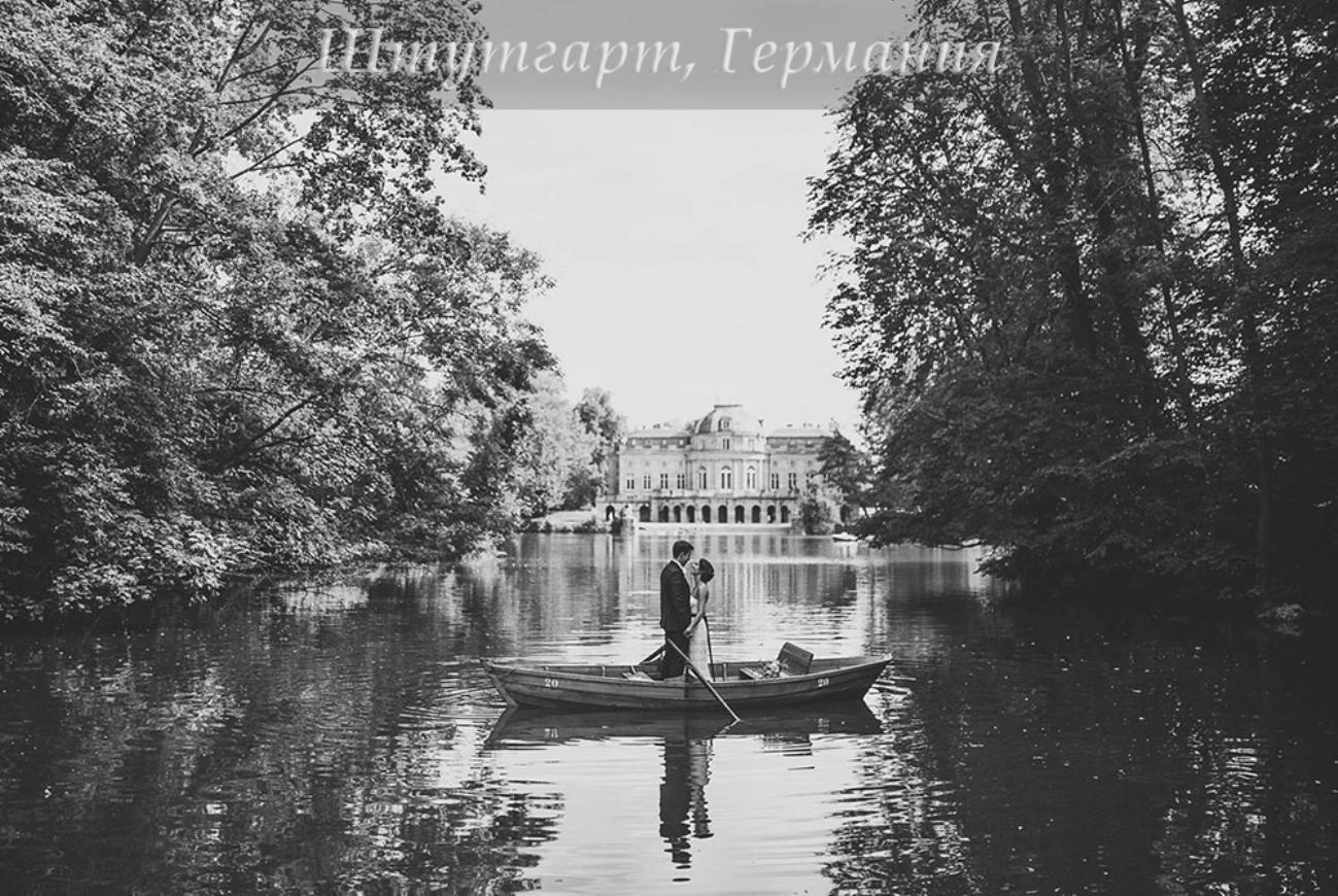 Свадебное фото Штутгарт